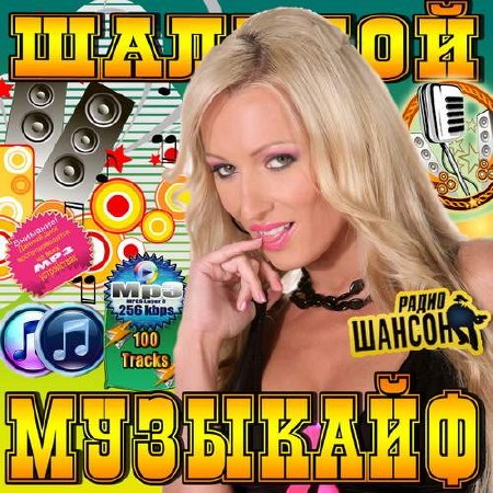 Что играло на Радио Шансон Украина Сегодня